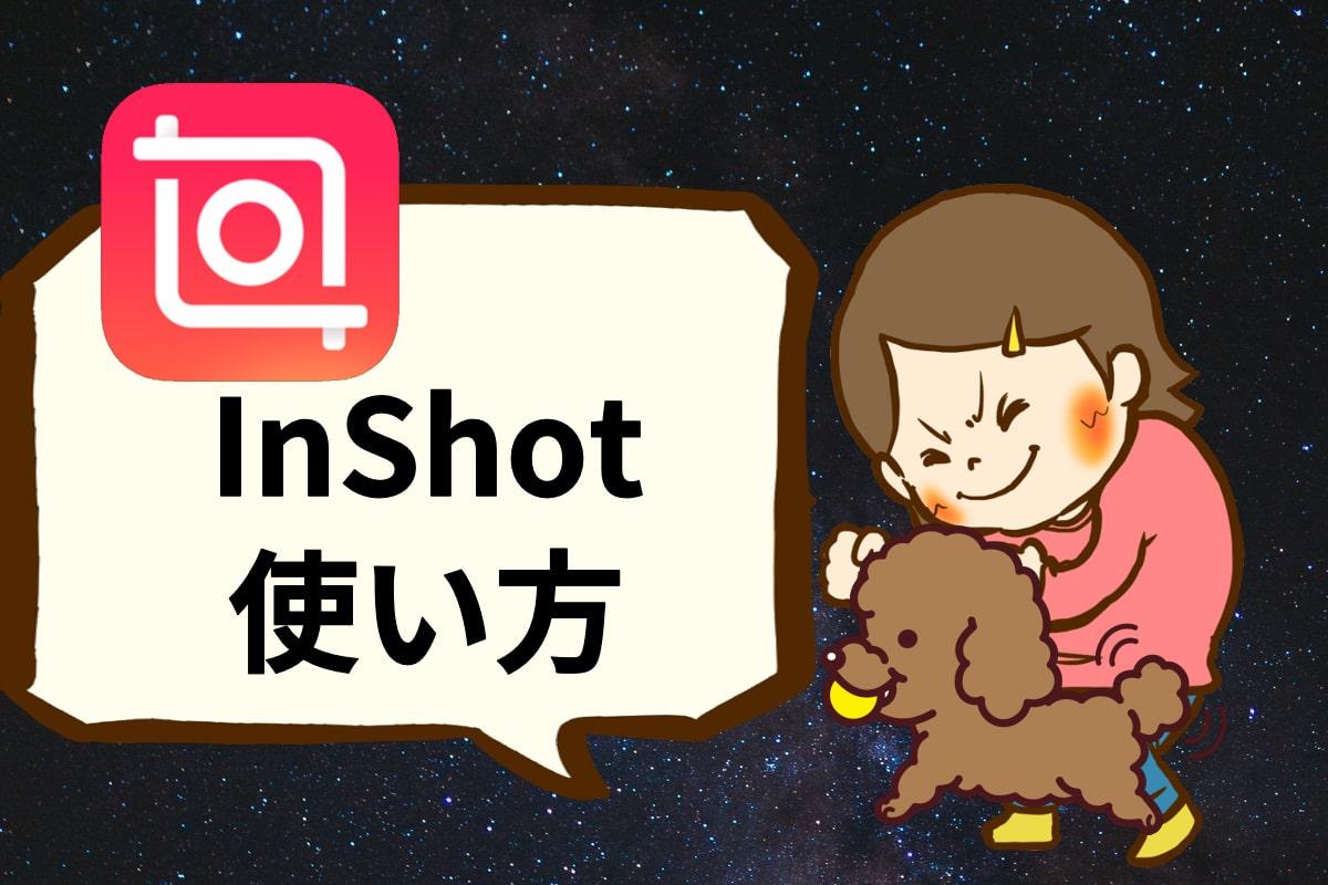 スマホアプリ・InShot(インショット)の動画編集方法を解説!