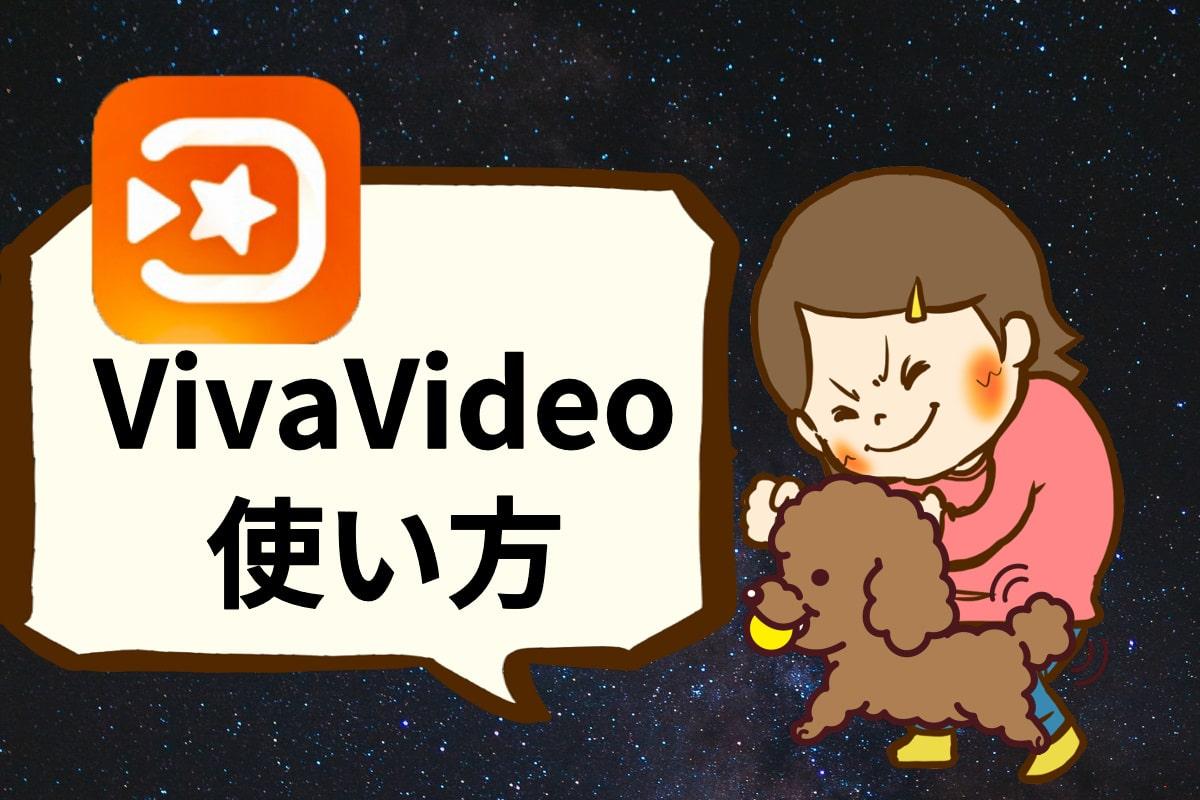動画編集スマホアプリVivavideoビバビデオの使い方
