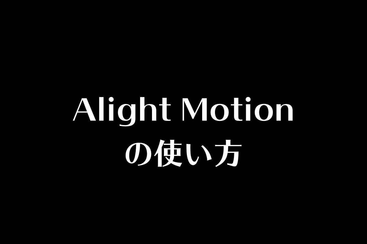 Alight Motion