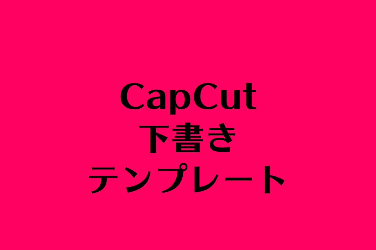 CapCut下書きテンプレート