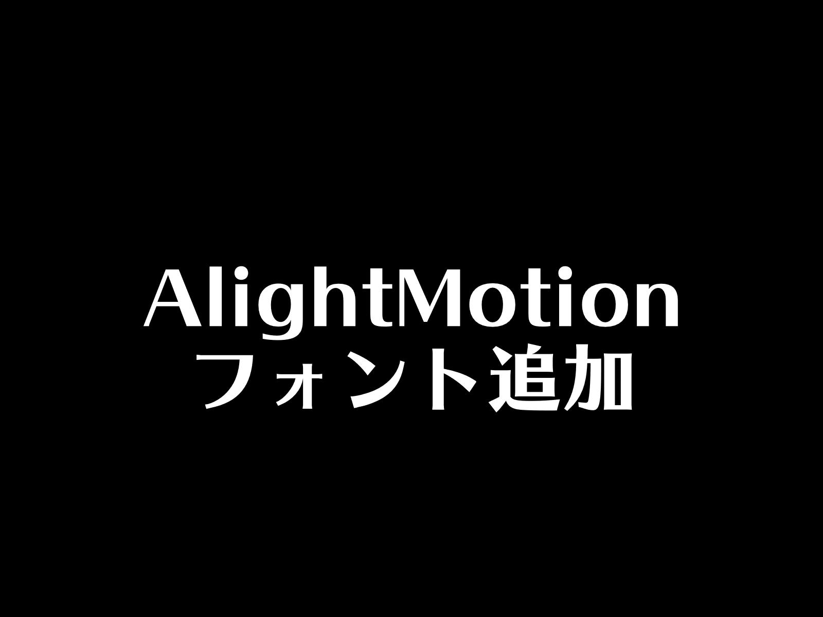 AlightMotionフォント追加