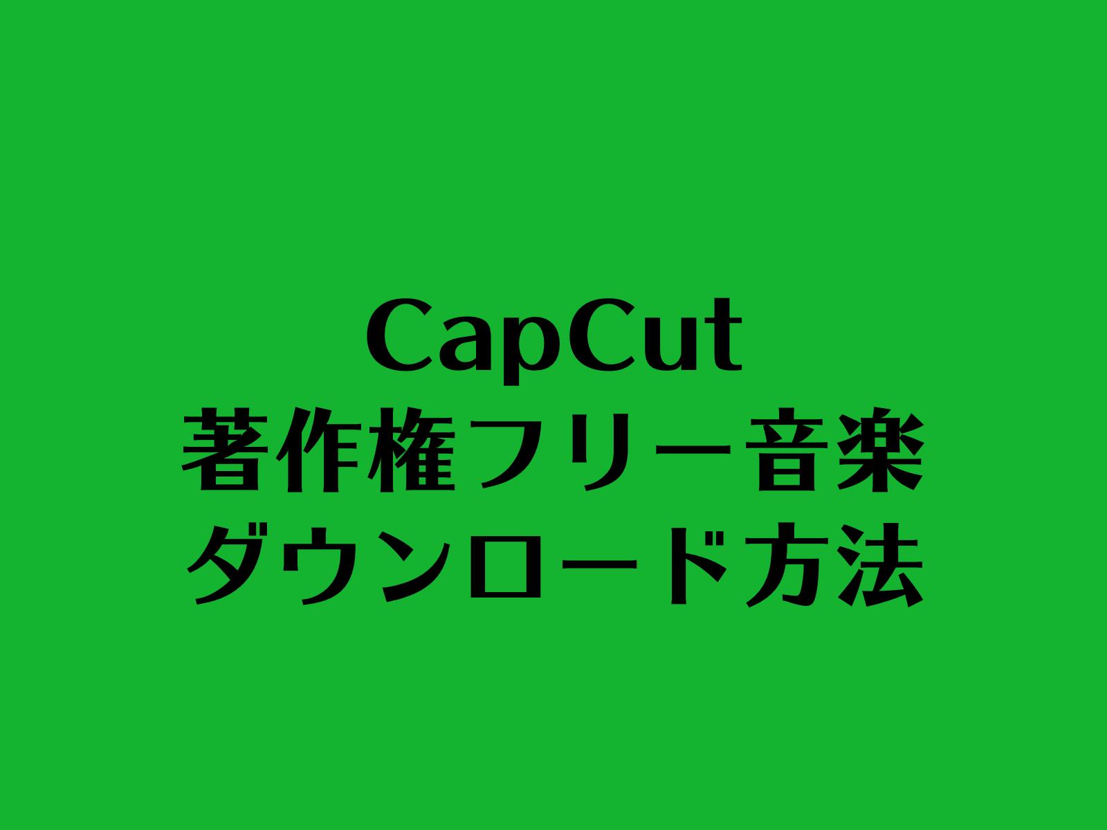 CapCut著作権フリー音楽ダウンロード