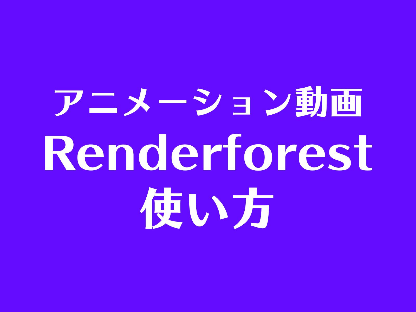 Renderforest