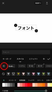 CapCut(キャップカット)フォント追加方法